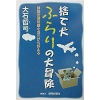 捨て犬ふらりの大冒険―静岡空港問題を地元から訴える