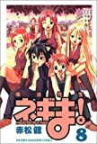 魔法先生ネギま!(8) (講談社コミックス)