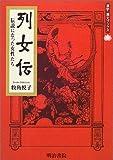 列女伝―伝説になった女性たち (漢字・漢文ブックス)