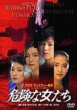 危険な女たち[DVD]