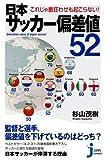 日本サッカー偏差値52 (じっぴコンパクト)