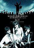 星のかけらを探しに行こう~福耳・札幌交響楽団コラボレーション~[DVD]