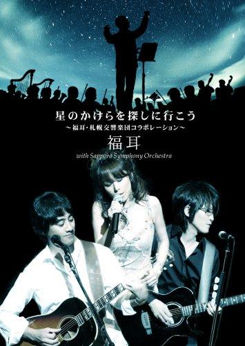 星のかけらを探しに行こう~福耳・札幌交響楽団コラボレーション~ [DVD]の詳細を見る