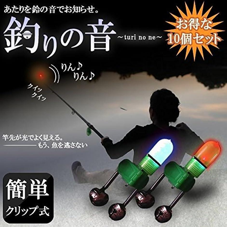 議会減衰困惑したMy Vision 釣りの音 10個セット フィッシング ナイト 夜釣り 竿 釣具 釣果 LED 鈴 クリップ 釣り 魚 当たり 揺れ MV-LEDL10