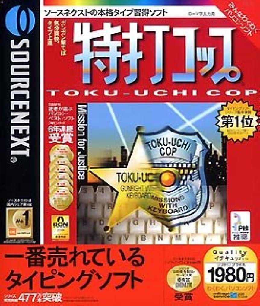 著名な土器不透明な特打コップ (税込\1980版)