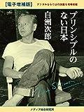 プリンシプルのない日本 電子増補版 デジタルならではの28篇を増補収載 画像