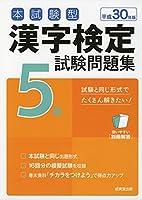 本試験型 漢字検定5級試験問題集〈平成30年版〉
