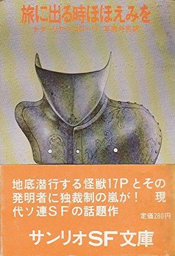 旅に出る時ほほえみを (1978年) (サンリオSF文庫)の詳細を見る