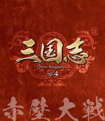 三国志 Three Kingdoms 第4部-赤壁大戦- ブルーレイvol.4 Blu-ray