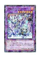 遊戯王 日本語版 SPFE-JP030 召喚獣プルガトリオ (ノーマル・パラレル)
