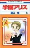 学園アリス (6) (花とゆめCOMICS (2709))