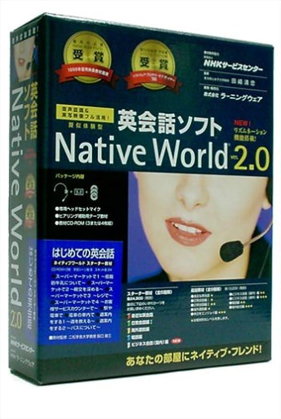 気難しい廃止する耐えられるNative World Ver.2.0 スターター教材 はじめての英会話