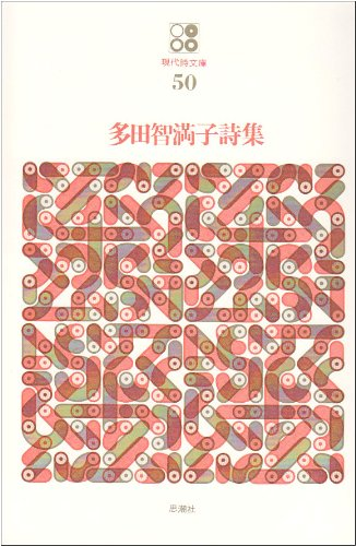 多田智満子詩集 (現代詩文庫 第)の詳細を見る