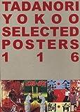 Tadanori Yokoo selected posters 116―横尾忠則自選ポスター集