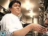 """#71""""和食の外交官""""が日本料理の未来を切り拓く! 革新的手法で""""ホンモノ""""を提供し、「日本料理」を""""世界の共通言語""""に!"""