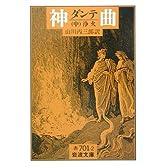 神曲 中 (岩波文庫 赤 701-2)