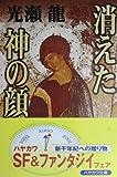 消えた神の顔 (ハヤカワ文庫 JA 115)