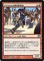 マジックザギャザリング ニクスへの旅(日本語版)/アクロスの戦線砕き/MTG/シングルカード