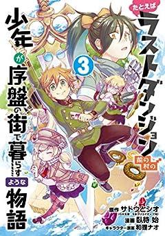たとえばラストダンジョン前の村の少年が序盤の街で暮らすような物語(3) (ガンガンコミックスONLINE)