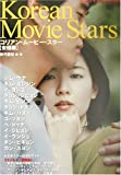 コリアン・ムービー・スター 女優編 (Movie Gong Special)