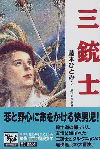 三銃士 痛快世界の冒険文学 (21)の詳細を見る