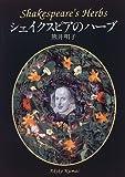 シェイクスピアのハーブ