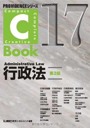 PROVIDENCEシリーズ C-Book行政法<第3版>の詳細を見る