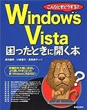 こんなときどうする? Windows Vista 困ったときに開く本!!