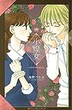 小煌女(3) (Kissコミックス)