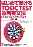 はじめて受けるTOEIC(R)TEST急所英文法