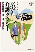 広がれ介護タクシー―介護移送が拓くバリアフリー社会への道 (MINERVA21世紀福祉ライブラリー)