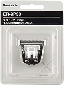 パナソニック 替刃 ER-PA10-S プロトリマー用 標準替刃 ER-9P30