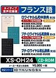 カシオ 電子辞書 追加コンテンツ CD-ROM版 ロワイヤル仏和中辞典 プチ・ロワイヤル仏和辞典 プチ・ロワイヤル和仏辞典 XS-OH24