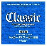 BRN <バンド・レパートリー・ネットワーク> 2000-03 Vol.11 : 特選!!ベスト・クラシック・アレンジ・レパートリー