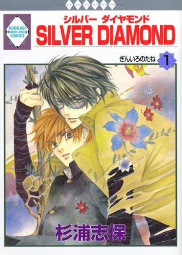 SILVER DIAMOND(1) (冬水社・いち*ラキコミックス)