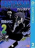 FANTASMA 2 (ジャンプコミックスDIGITAL)