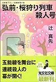 弘前・桜狩り列車殺人号 (光文社文庫)