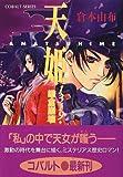 天姫(AMATSUHIME) / 倉本 由布 のシリーズ情報を見る