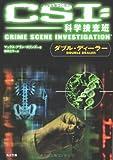 CSI:科学捜査班―ダブル・ディーラー (角川文庫)