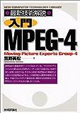 最新技術解説 入門MPEG‐4
