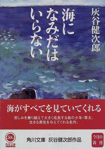海になみだはいらない (角川文庫)の詳細を見る