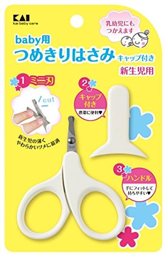 簡潔なクレア郵便ベビー用ツメキリハサミキャップ付新生児用