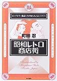 昭和レトロ商店街―ロングセラー商品たちの知られざるヒストリー