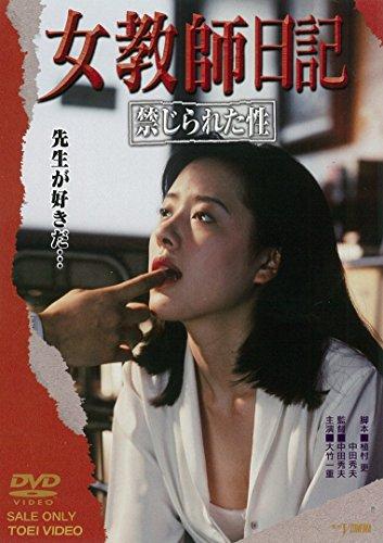 女教師日記 禁じられた性 [DVD]