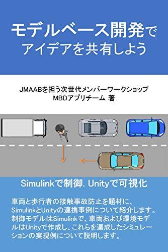 [画像:モデルベース開発でアイデアを共有しよう: Simulinkで制御. Unityで可視化]