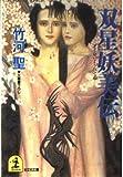 妖美伝 / 竹河 聖 のシリーズ情報を見る