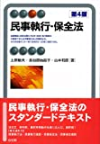 民事執行・保全法 第4版 (有斐閣アルマ)