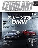 ル・ボラン(LE VOLANT) 2019年5月号 (2019-03-26) [雑誌] ル・ボラン(LE VOLANT)
