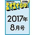 NHKテレビ エイエイGO! 2017年8月号 [雑誌] NHKテレビ エイエイGO! (NHKテキスト)