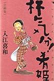 杯気分肴姫 / 入江 喜和 のシリーズ情報を見る